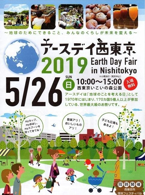 190526 earthday19-11-2