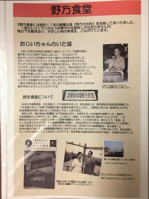 190602 nogatasyokudo-17