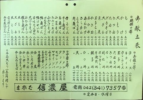 190602 nogatasyokudo-18