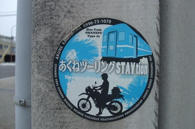 阿久根 旧あくねツーリングSTAYtion (3)