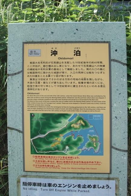 沖泊温泉津石見銀山 (1)