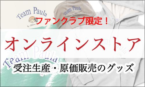 store-fanブログ用