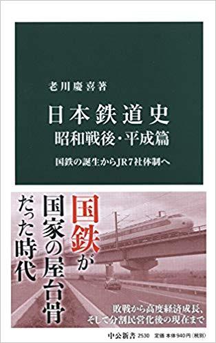 日本鉄道史3