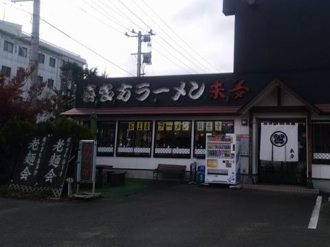 来夢・H29 11 店