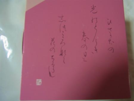 syukusyo-RIMG2035.jpg