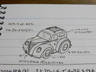 beetle-woodywagon3.jpg