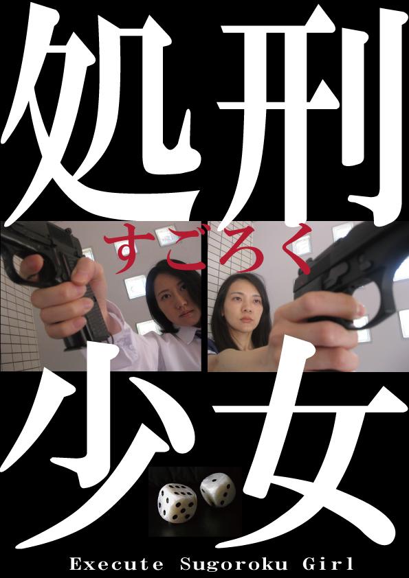 execute-sugoroku-girl.jpg