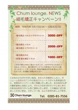 2019縮毛キャンペ
