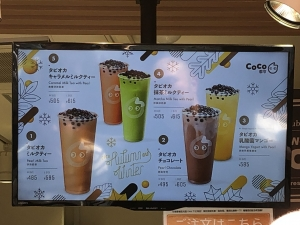 IMG_7352CoCo都可(ココトカ