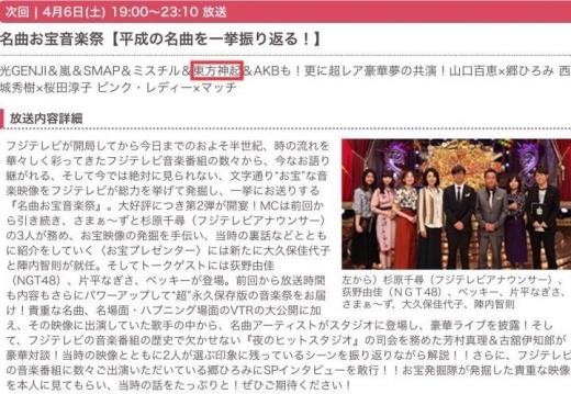 190406フジテレビ名曲お宝音楽祭