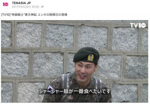 170420除隊記者会見ユノ