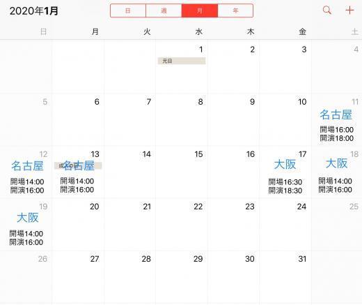 1905232019ドームツアーカレンダー1月