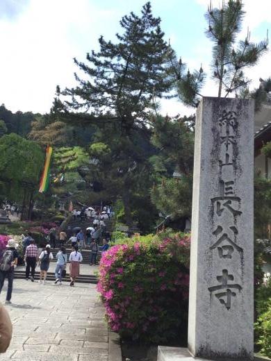 190505奈良長谷寺入口