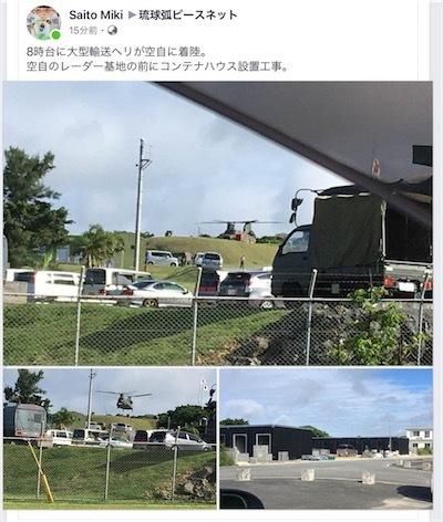 【宮古島ミサイル基地】D72xNVtU8AA0MnB