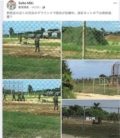 【宮古島ミサイル基地】D72xNVqUcAAmyON
