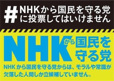 NHKから国民を守る
