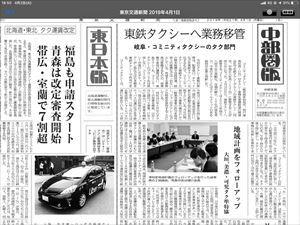 2019-04-02 業務移管記事