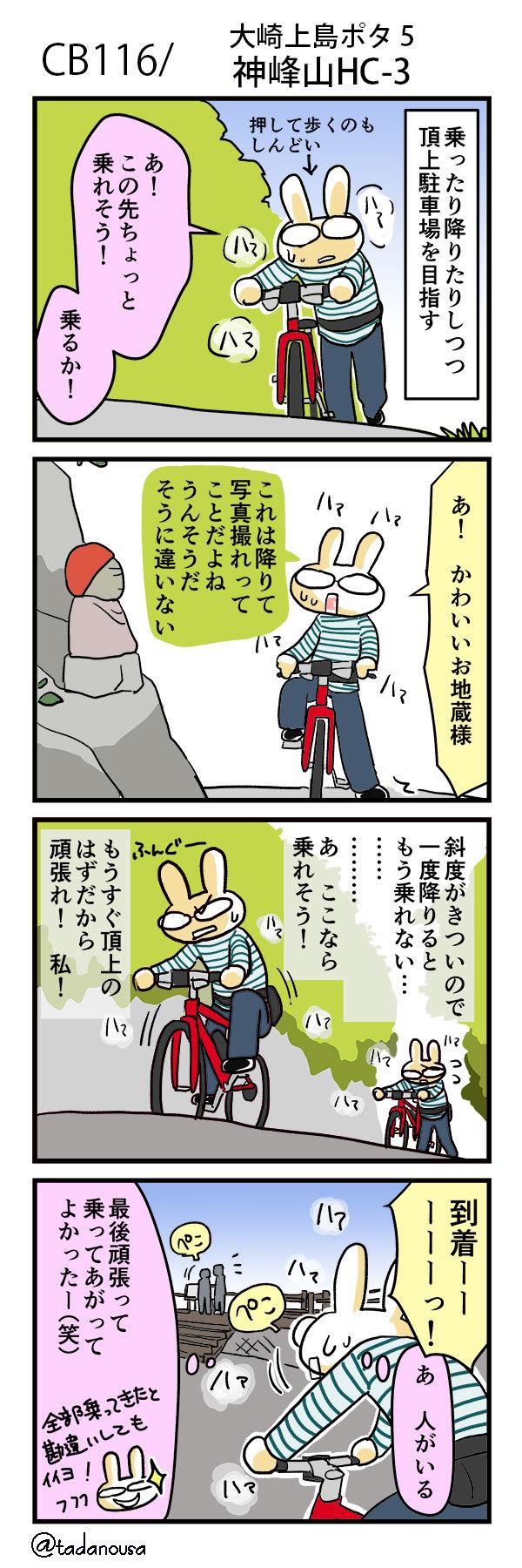 bike_4koma_kako156_s.jpg