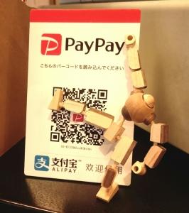 PayPay クラフト舘