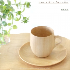 高橋工芸_Cara_木製_マグカップ_ソーサー_ギフト