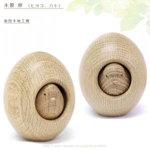 木製卵 ハト ヒヨコ_前田木地工房