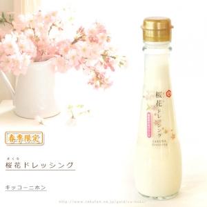 桜花ドレッシング_キッコーニホン(日本醤油工業)_001