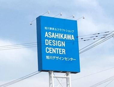 旭川デザインウィーク 2019_旭川デザインセンター