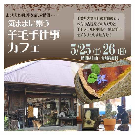 羊毛手仕事カフェ-1
