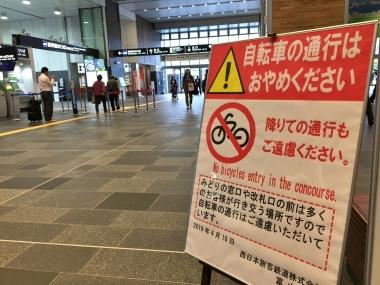 富山駅内から南向き注意看板 20190425