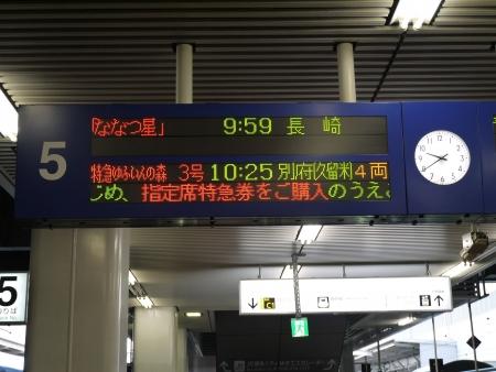 博多駅(3)