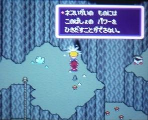 マザー2 3小島へ⑨