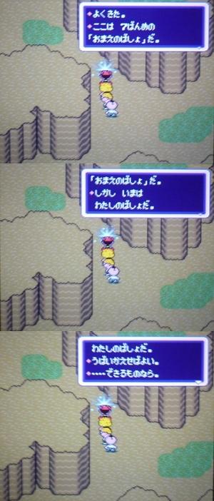 マザー2 3洞窟②