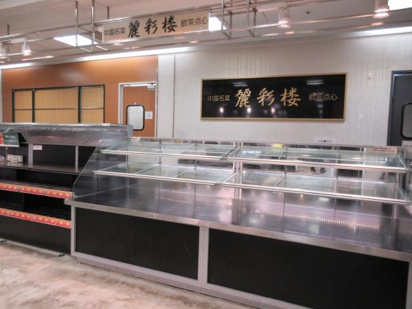 1階惣菜中華