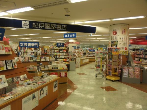 8階紀伊国屋書店