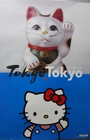東京といえば?