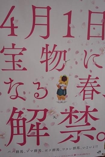 ぐんまちゃんキャンペーンポスター