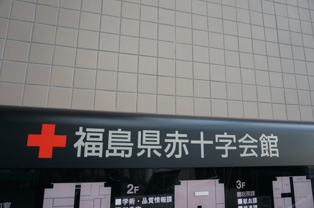 福島県赤十字会館