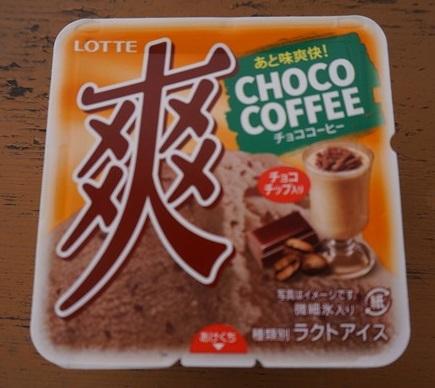 爽チョココーヒー