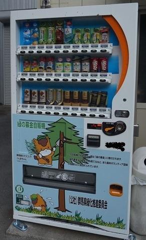 緑の募金自販機