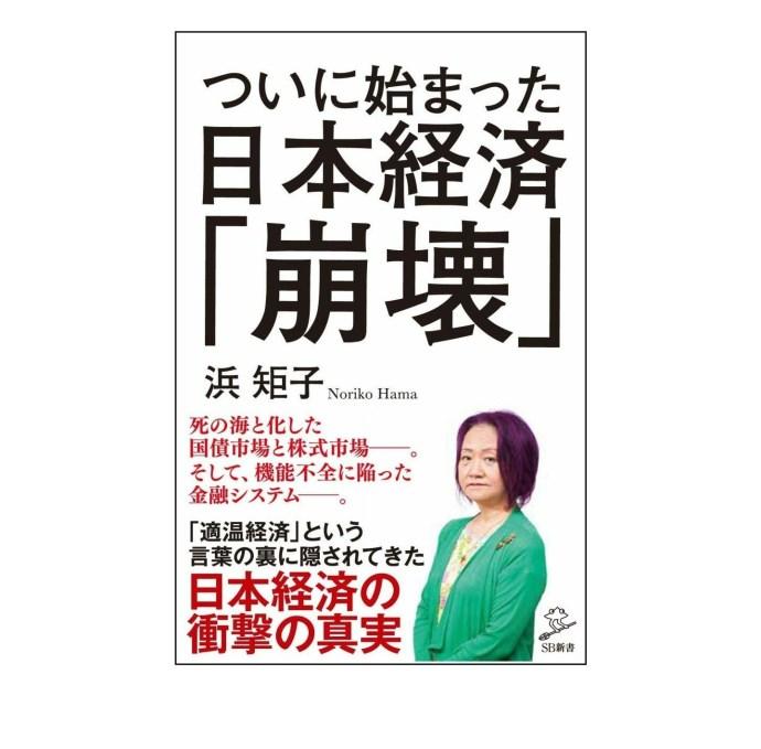 浜 日本経済崩壊