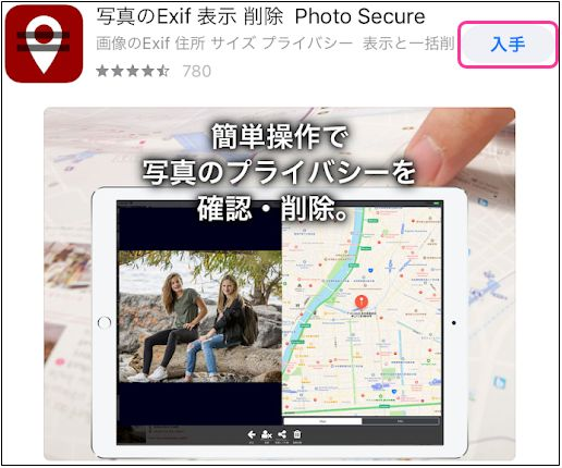 Photo Secure1