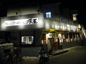 ラーメン四天王 園部店001