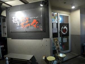 麺屋 彩々 昭和町本店008