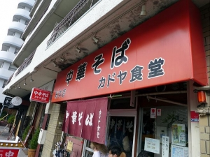 カドヤ食堂 総本店005