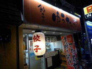 餃子のゆうた004