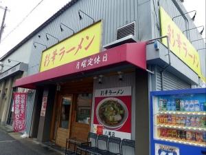 彩華ラーメン 八尾店003
