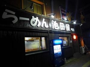 ラーメン池田屋 吹田店001