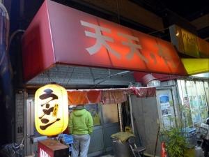 天天,有 大阪店005