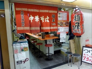 麺屋 7.5Hz+梅田店001
