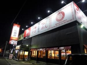 伊吹商店 藤井寺店001